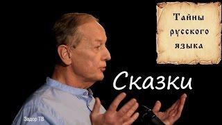 Михаил Задорнов. Тайный смысл сказок