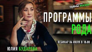 """""""Встреча с родом"""". Мастер Юлия Бударева"""