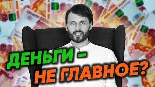 Деньги! Об Этом Не Знают 90% людей! Сергей Финько