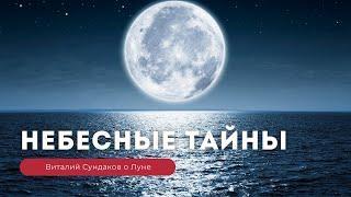 Чем была Луна в докосмическую эпоху? Виталий Сундаков