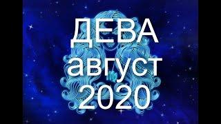ДЕВА ПРОГНОЗ НА АВГУСТ 2020 года