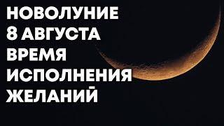 Суперэнергия Новолуния во Вратах Льва 08.08