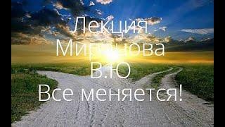 Лекция ВСЕ МЕНЯЕТСЯ! Академик Миронова В.Ю.