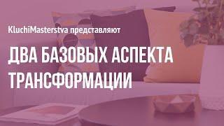 2 базовых аспекта трансформации, 16.07.2020