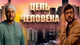 Цель человека | Сергей Финько