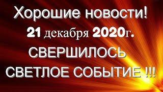 Хорошие Новости! 21 декабря 2020 СВЕРШИЛОСЬ СВЕТЛОЕ СОБЫТИЕ! Эра Водолея,квантовый переход!