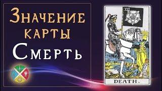 Значение карты Смерть. Старшие Арканы Таро.