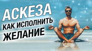 Через 21 день Ты Увидишь НЕВЕРОЯТНЫЕ РЕЗУЛЬТАТЫ! АСКЕЗА. Сергей Финько
