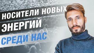 Носители Энергий. Сергей Финько