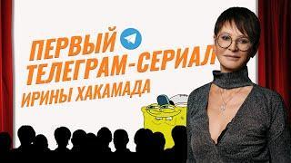 3 серия телеграм-сериала Ирины Хакамада