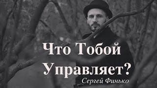 РАСКРЫТА ТАЙНА ЧТО  УПРАВЛЯЕТ  ЛЮДЬМИ. Сергей Финько