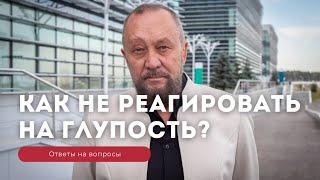 """Как не реагировать на глупость - ответы на вопросы слушателей """"Академии Виталия Сундакова"""""""