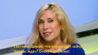 Светлана Драган, предсказания будущего