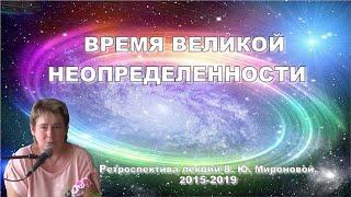 ВРЕМЯ ВЕЛИКОЙ НЕОПРЕДЕЛЕННОСТИ. Лекция Академика В.Ю. Мироновой.