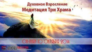 Медитация Три Храма 10.10.2014