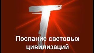 Февраль 2020 года - ОТКРЫТИЕ ПОРТАЛОВ СВЕТА. Ченнелинг