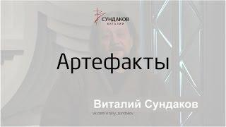 Артефакты - Виталий Сундаков