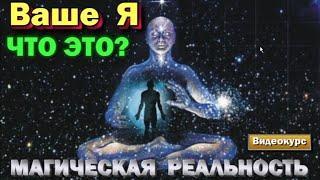 Магическая реальность. Мир Матриц и понятие Я - семинар онлайн стрим