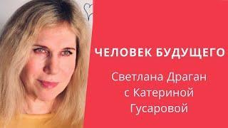 """""""Человек Будущего"""" - астролог Светлана Драган с Катериной Гусаровой."""