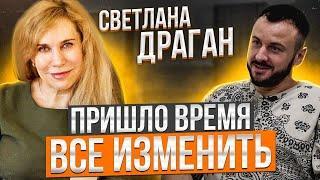 Время перемен / Астролог Светлана Драган