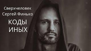 Сверхчеловек. Сергей Финько. Коды иных.
