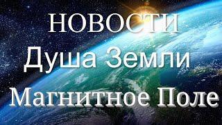 ВАЖНЫЕ НОВОСТИ ПЕРЕХОДА! ИЗМЕНЕНИЯ на ЗЕМЛЕ!