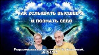 Как услышать Высшее Я и познать себя. Беседа В.Ю. Мироновой и В. Пошетнева