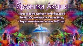 Прогноз Хроник Акаши на Июль 2020 года.