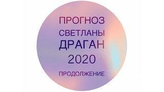 Продолжение Геополитического прогноза Светланы Драган на 2020 год
