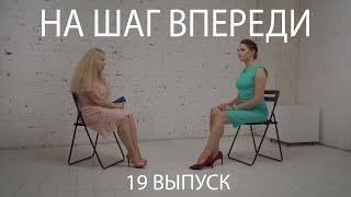 """19 выпуск программы """"На шаг впереди"""".  Геополитический прогноз"""