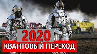 Вирус и квантовый переход 2020. Ченнелинг