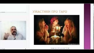 Опасные карты Таро - 10 Секретов Мастера Таро - Русская Школа Таро