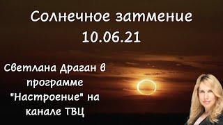 """Солнечное затмение 10 июня 2021 года. Светлана Драган в программе """"Настроение"""" на канале ТВЦ"""