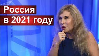 СВЕТЛАНА ДРАГАН: Прогноз событий 2021 года для России.Важные нюансы будущего на ближайшее времена.