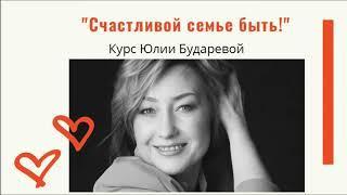 """Вебинар """"Счастливой семье быть"""" с Юлией Бударевой"""