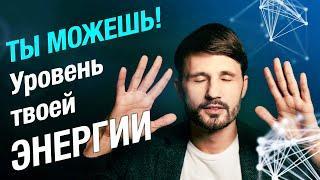 Подними свой энергетический IQ | Сергей Финько