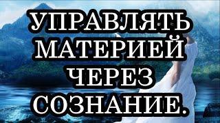 КАК УПРАВЛЯТЬ МАТЕРИЕЙ. Миронова В. Ю.