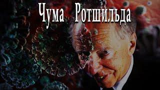 Чума Ротшильда #ЕленаКириченко #ЛилияУмарова