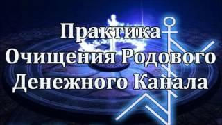 Практика Очищения Родового Денежного Канала.