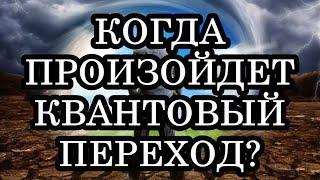 КОГДА ПРОИЗОЙДЕТ КВАНТОВЫЙ ПЕРЕХОД. Миронова В. Ю.
