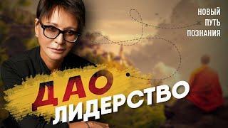 Ирина Хакамада | ДАО лидерство
