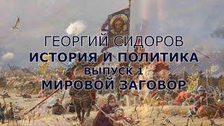 Георгий Сидоров. История и политика.  Выпуск 1