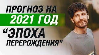 """Прогноз 2021 Год """"Эпоха Перерождения"""" — Сергей Финько"""