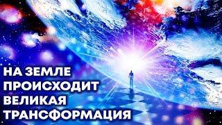 Силы света мощны, и на Земле происходит великая трансформация