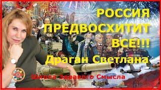 Россия предвосхитит всё!!! Драган Светлана
