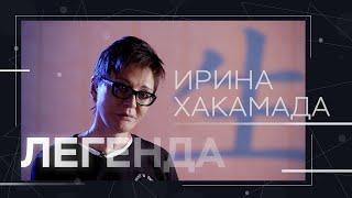 Ирина Хакамада: «Умной женщине тяжелее, чем умному мужчине» // Легенда