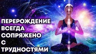 Вы приближаетесь к новому сознанию и даже меняете свое тело