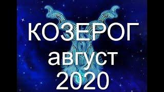 КОЗЕРОГ ПРОГНОЗ НА АВГУСТ 2020 года