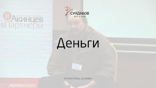 Деньги - Виталий Сундаков