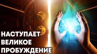 Наступает Великое Пробуждение - чтобы освободить человечество
